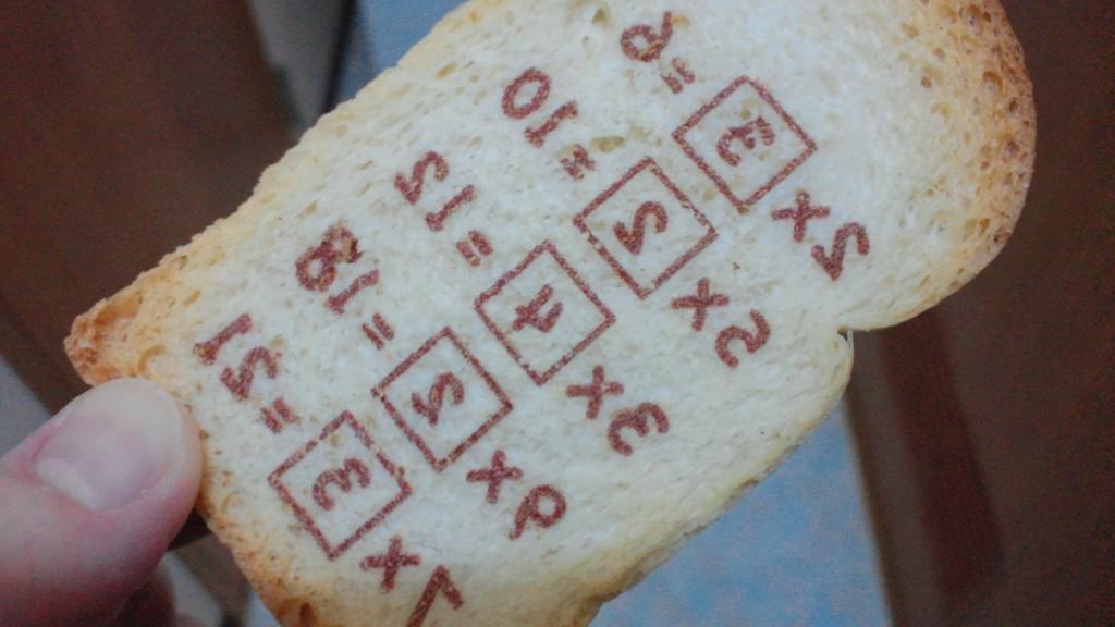 暗記パンは存在しない・・・