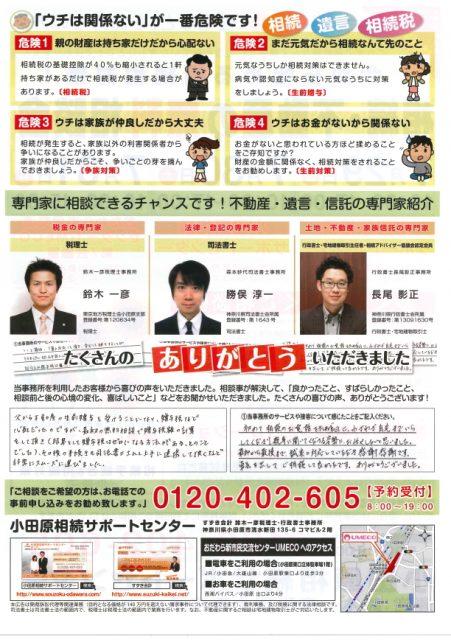 201607293031soudankaiura
