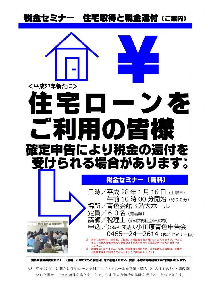 住宅セミナーちらし_20150930