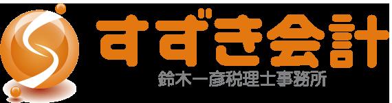 【すずき会計】会社設立・節税・相続に強い小田原の税理士